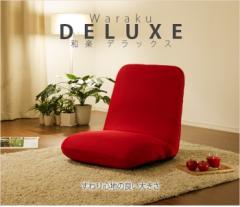 和楽チェア DELUXE A520 sg-10135 /北欧/インテリア/セール/モダン/送料無料/激安/ナチュラル  座椅子/リクライニング/座椅子カバー/座椅