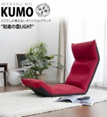 和楽の雲LIGHT 日本製座椅子 リクライニング付きチェアー A448 sg-10097 /北欧/インテリア/セール/モダン/送料無料/激安/ナチュラル  座