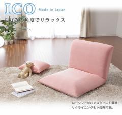 ico 座椅子 a336 sg-10093 /北欧/インテリア/セール/モダン/送料無料/激安/ナチュラル  座椅子/リクライニング/座椅子カバー/座椅子/コン