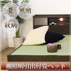 畳ベッド セミダブル 棚照明引出付  to-a151-sd  /ベッド/セミダブル/収納/折りたたみ/柵/収納付き/ベッドカバー/机セミダブル/セミダブ