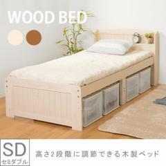 ベッド セミダブル MB-5903SD-WS ホワイトウォッシュ hag-5965121s1 /北欧/インテリア/セール/モダン/送料無料/激安/ナチュラル  ベッド