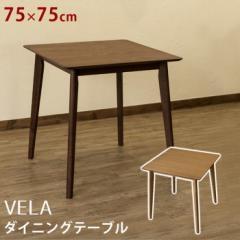 ダイニングテーブル 75×75 VELA  ナチュラル ウォールナット sk-pmb75  /ダイニングテーブル/ダイニングテーブル/6人掛け/4人/丸/折りた