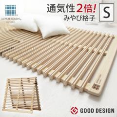 通気性2倍の折りたたみ「みやび格子」すのこベッド シングル 二つ折りタイプ mu-t0500017 /北欧/インテリア/セール/モダン/送料無料/激安