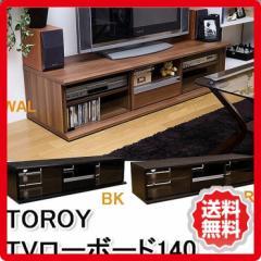 テレビ台 TOROY ローボード 幅140 sk-dcl01  /テレビ台/ローボード/50型/32型/壁面/コーナー//収納/北欧/扉付/ハイタイプ/北欧/インテリ