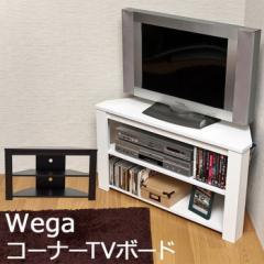 テレビ台 Wega コーナー TV ボード sk-fb412  /テレビ台/ローボード/50型/32型/壁面/コーナー//収納/北欧/扉付/ハイタイプ/北欧/インテリ