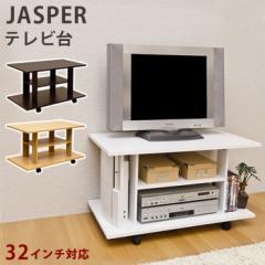 テレビ台  JASPER  スッキリデザイン  sk-hmp02  /テレビ台/ローボード/50型/32型/壁面/コーナー//収納/北欧/扉付/ハイタイプ/北欧/イン