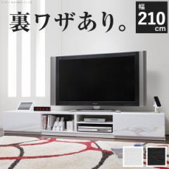 背面収納TVボード ロビン 幅210cm mu-i-3700008 /北欧/インテリア/セール/モダン/送料無料/激安/ナチュラル  テレビ台/ハイタイプ/テレビ