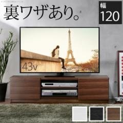 背面収納TVボード ROBIN ロビン  幅120cm mu-m0600001 /北欧/インテリア/セール/モダン/送料無料/激安/ナチュラル  テレビ台/ハイタイプ/