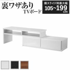 背面収納スライドTVボード ROBIN SLIDE ロビン スライド  mu-m0600015 /北欧/インテリア/セール/モダン/送料無料/激安/ナチュラル  テレ