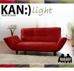 KAN light コンパクト カウチソファ A01 sg-10141 /北欧/インテリア/セール/モダン/送料無料/激安/ナチュラル  ソファー/ソファーベッド/