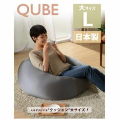 QUBE ビーズクッション L A601 sg-10218  /クッション/大きい/おしゃれ/いす/低反発/クッションフロア/腰/座布団/ビーズ/丸/クッションカ