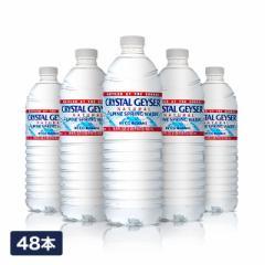 【1本あたり約35円】クリスタルガイザー 水 500ml×48本 海外 ミネラルウォーター 天然水