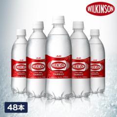 【送料無料】炭酸水 ウィルキンソン 500mL×48本