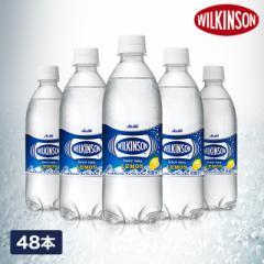 【送料無料】ウィルキンソン タンサン レモン 500mL×48本
