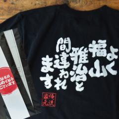 【メール便送料無料】俺流総本家 魂心Tシャツ【よく福山雅治と間違われます】面白Tシャツ おもしろTシャツ 文字Tシャツ