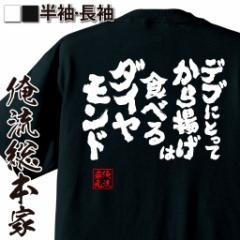 【メール便送料無料】俺流総本家 魂心Tシャツ【デブにとってから揚げは食べるダイヤモンド】面白Tシャツ おもしろTシャツ 文字Tシャツ