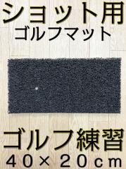 ショット用スタンスマット 40×20(cm) 1枚 厚み:約20mm ショットマット ゴルフ 練習 マット 打席 スイングマット 自宅 家 ブラック 黒