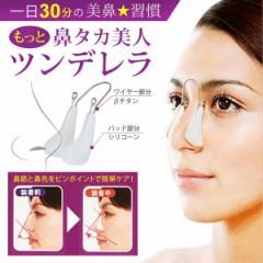 スッとした鼻筋を目指すアナタへ ツンデレラ 鼻補整器具 美鼻習慣 鼻タカ美人 理想の鼻 ノーズクリップ