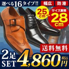 送料無料 ビジネスシューズ メンズ 革靴 2足セット 16種類から選べる福袋 SET メンズ スリッポン 幅広 3E 防滑 紳士靴
