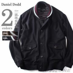 【大きいサイズ】【メンズ】DANIEL DODD ダブルフェイスショールカラーカットブルゾン azcj-1504265