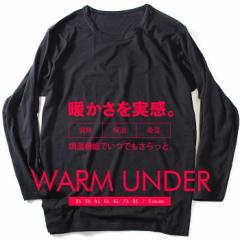 【大きいサイズ】【メンズ】DANIEL DODD ウォームアンダー クルーネック長袖Tシャツ【肌着/下着】azu-15202
