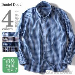 【大きいサイズ】【メンズ】DANIEL DODD 消臭テープ付 長袖先染めボタンダウンシャツ azsh-160101