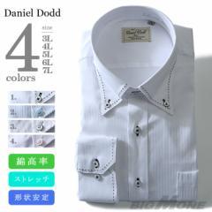 【2点目半額】【大きいサイズ】【メンズ】DANIEL DODD 長袖ワイシャツ ボタンダウンシャツ 形態安定 【春夏新作】d274az101