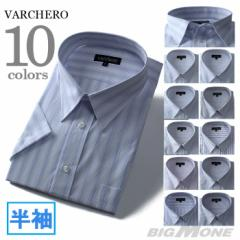 【2点目半額】【大きいサイズ】【メンズ】VARCHERO 半袖ワイシャツ レギュラーシャツ【春夏新作】az-47a