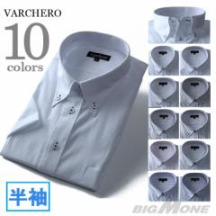 【2点目半額】【大きいサイズ】【メンズ】VARCHERO 半袖ワイシャツ ボタンダウンシャツ【春夏新作】az-47b