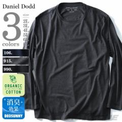 【大きいサイズ】【メンズ】DANIEL DODD 無地ロングTシャツ オーガニックコットン使用【秋冬新作】azt-170401