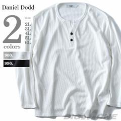 【大きいサイズ】【メンズ】DANIEL DODD サーマルヘンリーネックロングTシャツ【秋冬新作】azt-170458