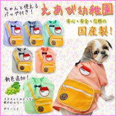 [送料無料&ポイント増量]  ドッグ ウエア 犬服 えあび幼稚園 園児服 コスチューム エアバルーン ペット服 ペットウェア