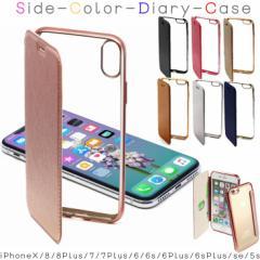 【今だけガラスフィルム付き】 iphone x iPhone8 iPhone7 iPhone8 Plus iPhone6s iPhone se スマホ アイフォン カバー 手帳型 ケース