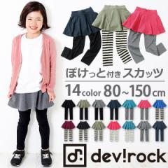 子供服 [DT とことん素材にこだわりました。上質ストレッチポケット付10分丈スカッツ スカート付き] ×送料無料 M1-2