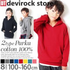 子供服 [DT 全6色♪お肌にやさしい綿100% 立体フードが魅力的 スウェット長袖パーカー プルパーカー] M0-0