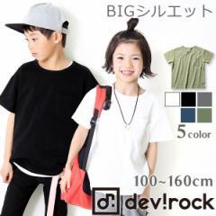 子供服 [DT BIGシルエット半袖Tシャツ ビッグT カットソー 無地 綿100%] ベーシック ×送料無料 M1-4