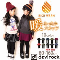 子供服 裏シャギー 10分丈スカッツ 女の子 韓国子供服 [全10色♪ポケット付き スカート付きレギンス] ×送料無料 M1-1