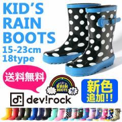 子供服 [全16色から選べる♪キッズラバーレインブーツ レインシューズ 長靴 雨具 雪] ドット スター ×送料無料 M0-0 一部予約