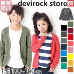 子供服 [DT 全15色♪ベーシックリブカーディガン 綿100% カーデ 羽織り 無地] 男の子 女の子 キッズM1-2