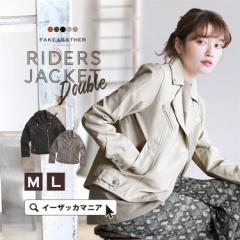 ライダースジャケット/王道のディテール×すっきりと着られるサイズ感! 柔らか フェイクレザー レザージャケット /ライダースジャケット