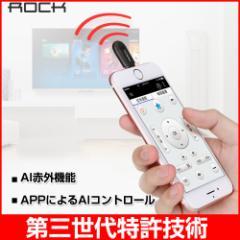 iPhone対応 家電コントローラー 万能リモコン 赤外線 リモコン Lightning アダプター