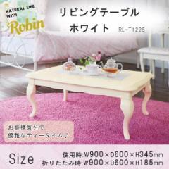 Robin(ロビン) リビングテーブル ホワイト RL-T1225(支社倉庫発送品)