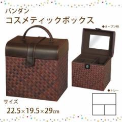 バンダン コスメティックボックス G-5684B アジアンテイストなコスメティックボックス