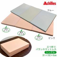 アキレス 三つ折りバランスマットレス シングル(91×192×6cm)(支社倉庫発送品)