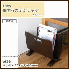 ines(アイネス) 曲木マガジンラック NK-818