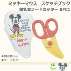 pos.250613 離乳食フードカッターミッキーマウス スケッチブック BFC1
