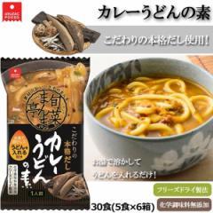 アスザックフーズ フリーズドライ 旬菜まんま亭 カレーうどんの素 30食(5食×6箱) 軽食品 惣菜・レトルト