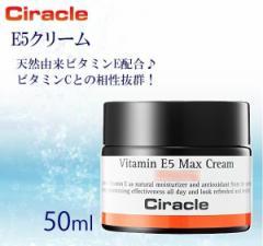 正規輸入品 韓国ドクターズコスメ シラクル(ciracle) E5クリーム 50ml