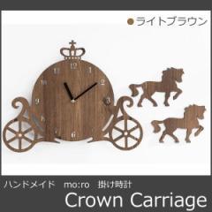 ハンドメイド mo:ro 掛け時計 Crown Carriage(馬車) ライトブラウン