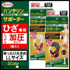 興和(コーワ) バンテリンコーワサポーター ひざ専用 しっかり加圧 ゆったり大きめ